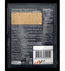 Крем-суп протеиновый сырный, 20г, BioNova