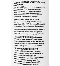 Cредство для посуды, гипоалергенное, 450мл ,Pure Water