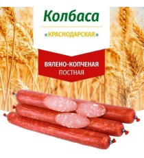 Колбаса вялено-копченая Краснодарская, 250г ,Высший вкус