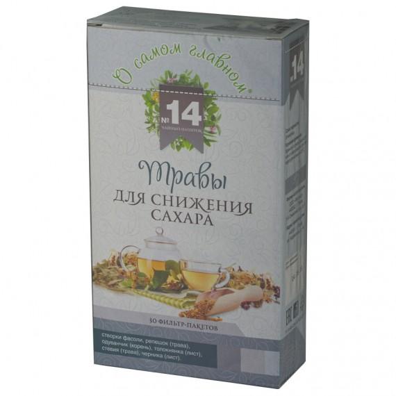 Чайный напиток №14 О Самом Главном Для снижения сахара, 30 пак.
