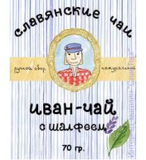 Иван-чай с шалфеем, 70г