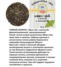 Иван-чай с мятой и мелиссой, 70г