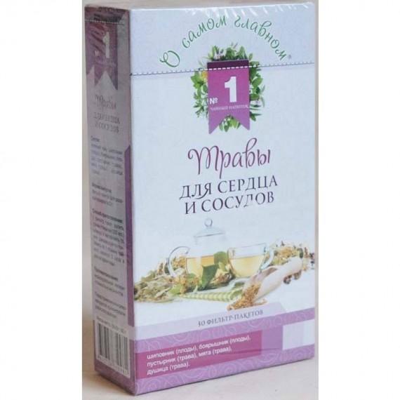 Чайный напиток №1 О Самом Главном Для сердца и сосудов, 30 пак.
